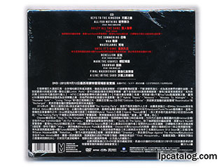 The Hunting Party (CD+DVD, Taiwan, 9362-49369-8)