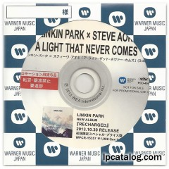 A Light That Never Comes (Japan, PCD-494)